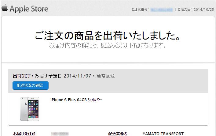 applestore_notification2